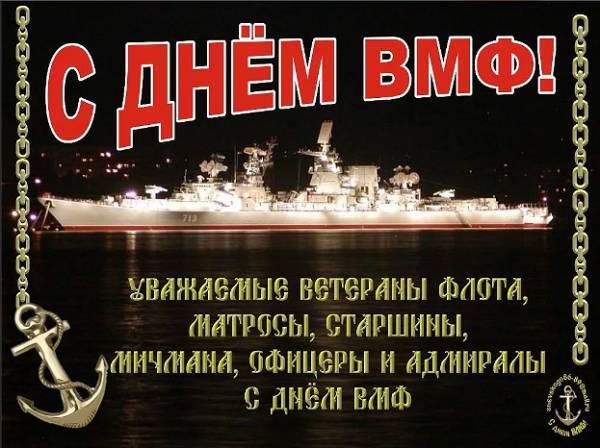 Картинки и открытки с Днем ВМФ