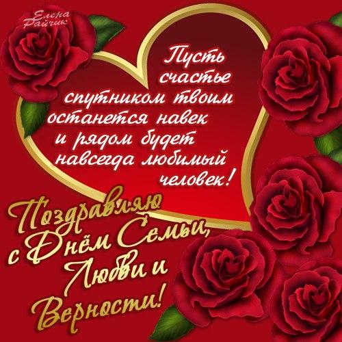 С Днем семьи и верности картинки с поздравлениями сердце, розы