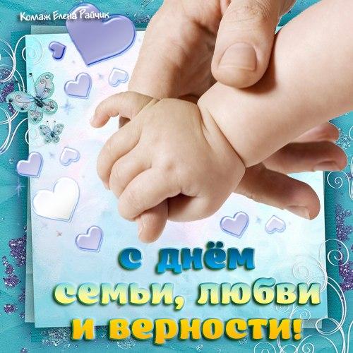 Картинка с Днем семьи руки ребенка и мамаы