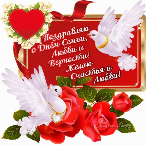 Красивая картинка с Днем семьи любви и верности голуби