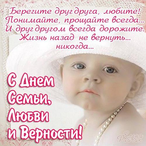 С Днем семьи любви и верности картинки дети