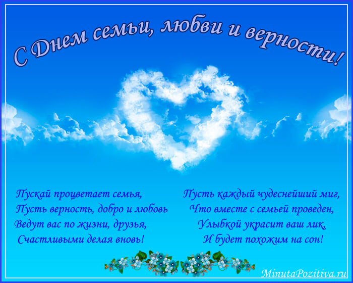 Поздравления в День семьи красивое