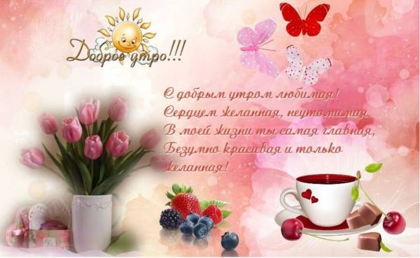 Короткие смс пожелания с добрым утром для любимой