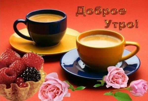 Доброе утро - картинки цветы и кофе