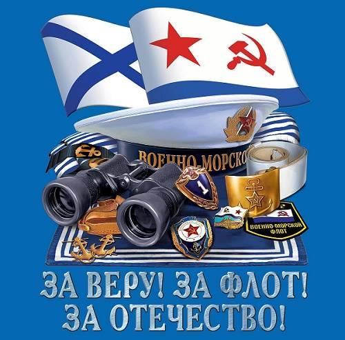 С праздником ВМФ открытки