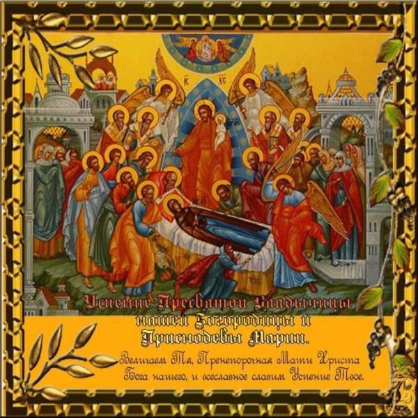 Красивые поздравительные открытки с Успением Пресвятой Богородицы