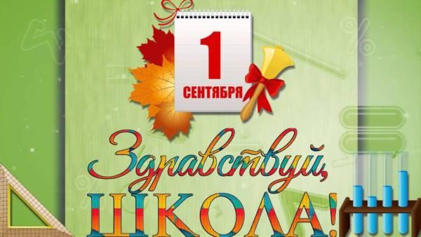 Прикольные поздравления с Днем знаний 1 сентября