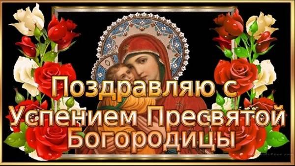 Красивая открытка с Успением Пресвятой Богоровицы скачать