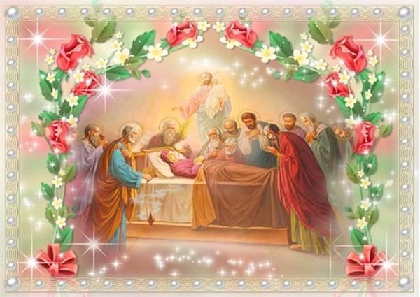 Открытки с Днем Успения Пресвятой Богорицы