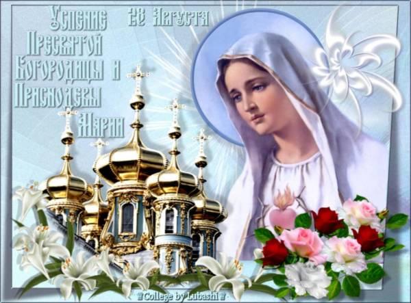 С праздником Успения Богородицы — красивые открытки