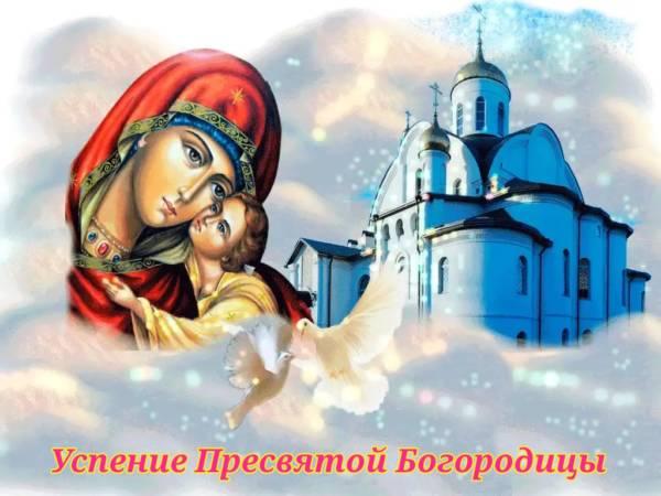 Праздник Успения Богородицы красивые открытки