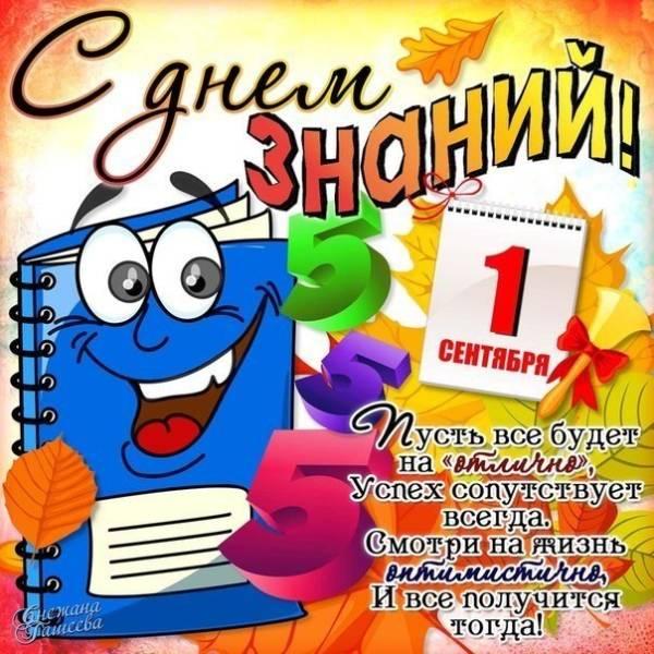 Прикольные поздравления с Днем знаний 1 сентября (стихи, смс)