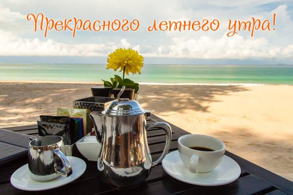 """Летние картинки """"Доброе утро"""" красивые"""