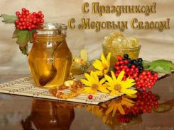 Медовый Спас - самые красивые открытки поздравления
