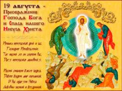 Картинки к ПРазднику Преображение Господне