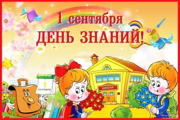Поздравления на 1 сентября прикольные