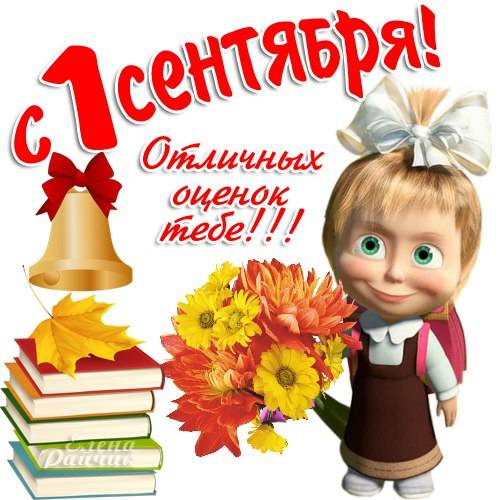 Картинки-поздравления с 1 сентября