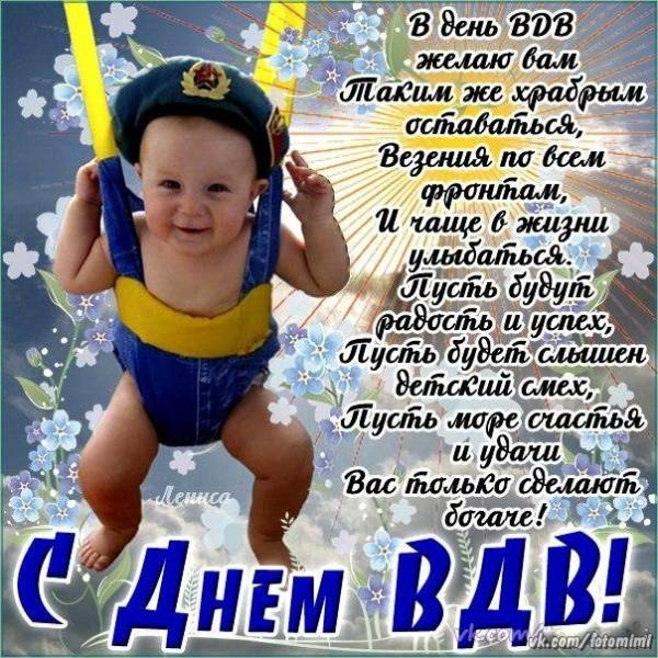 http://minutapozitiva.ru/wp-content/uploads/2018/08/S-Dnem-VDV_15.jpg