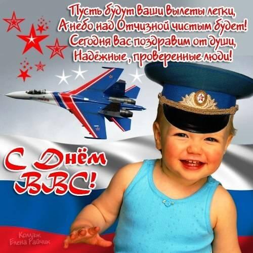 Прикольные картинки ко Дню ВВС малыш