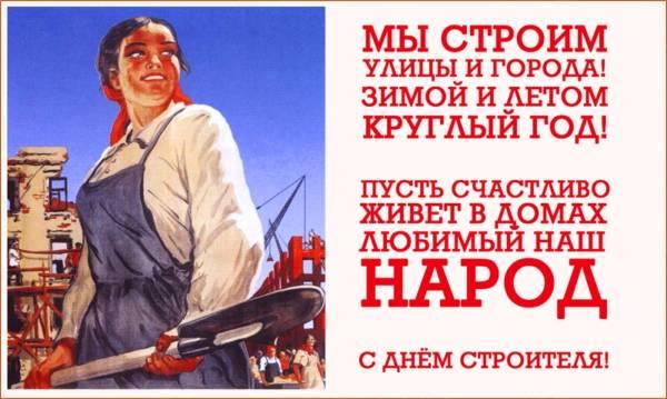 Советские открытки с Днем строителя