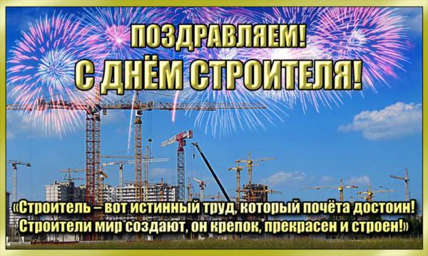 Официальные поздравления с Днем строителя 2018
