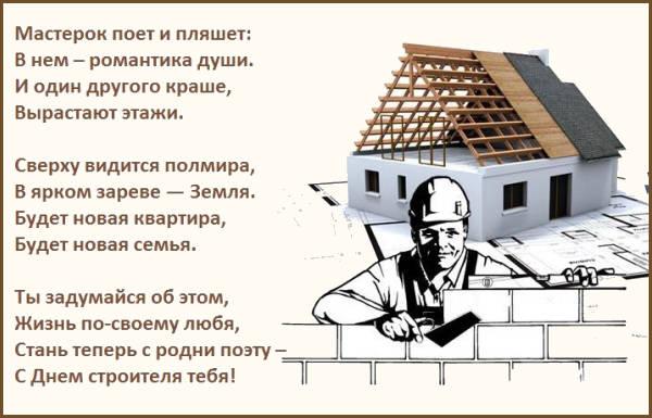Картинки с поздравлениями на День строителя