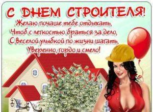С Днем строителя - картинки поздравления Елены Райчик