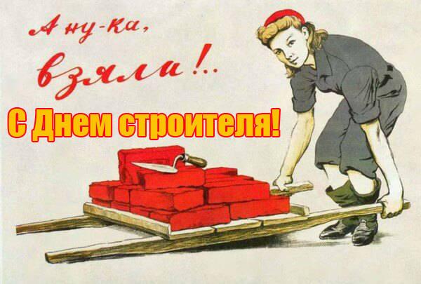 Прикольные картинки с Днем строителей стиль СССР