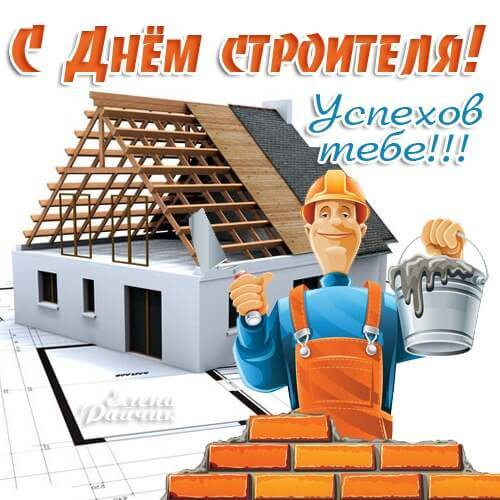 Прикольные картинки С Днем строителя (Елена Райчик)
