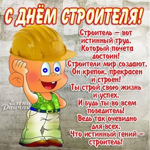 Веселые и прикольные картинки с Днем строителя с поздравлениями