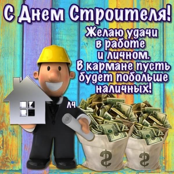 С Днем строителя - картинки-поздравления прикольные