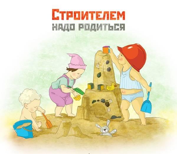ПРикольные поздравления с Днем строителя в стихах