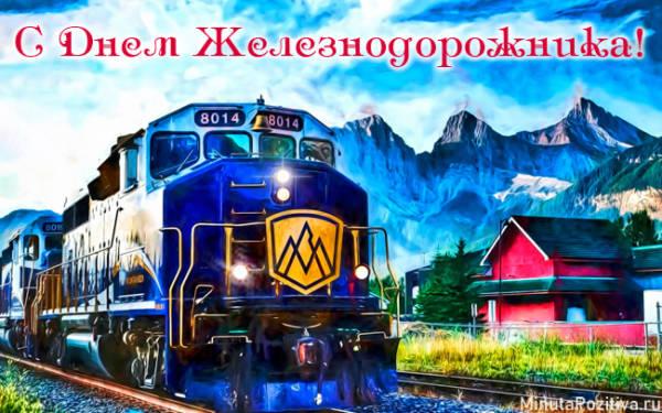 Красивые поздравления с Днем железнодорожника