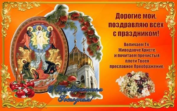 Скачать бесплатно открытку Преображение Господня