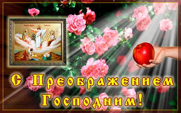 Скачать красивые картинки Преображение Господня