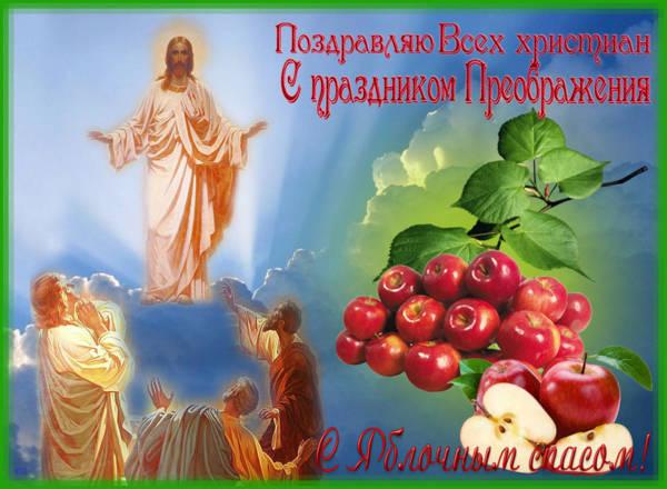 Открытки-поздравления с Яблочным Спасом и Преображением Господним