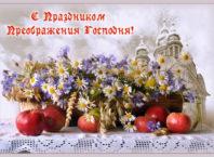 преображение господне открытки красивые