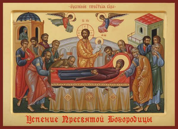 С праздником Успения Пресвятой Богородицы картинки