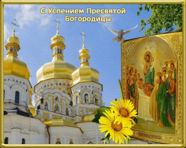 Картинки с Праздником Успения Пресвятой Богородицы