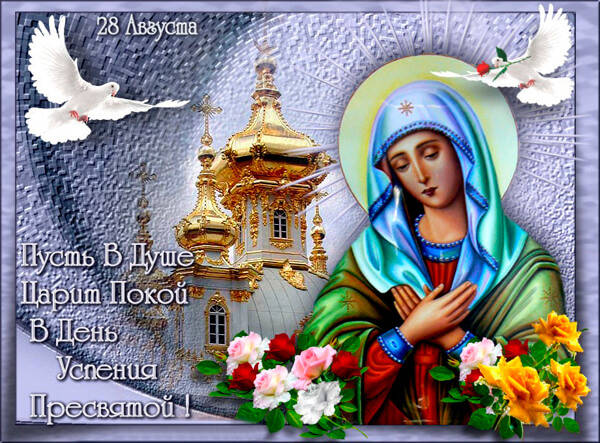 Красивые картинки с Праздником Успение Пресвятой Богородицы