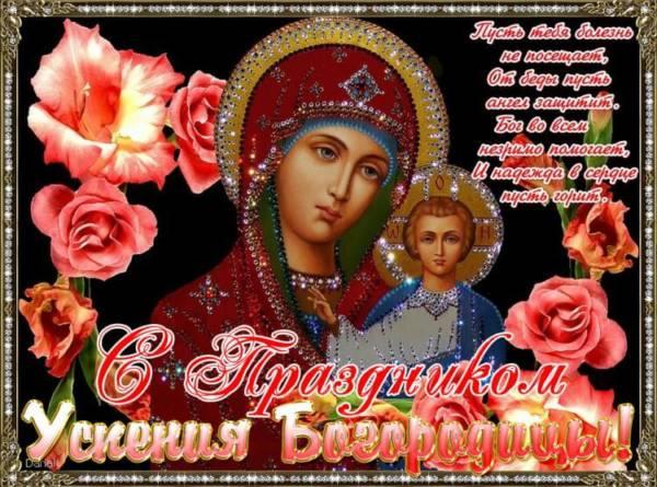 Праздик Успение Пресвятой Богородицы красивые картинки
