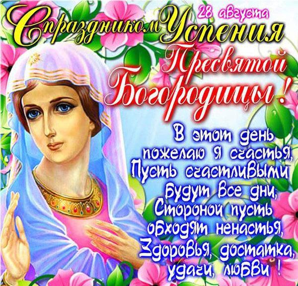Самые красивые картинки с Успением Пресвятой Богородицы скачать