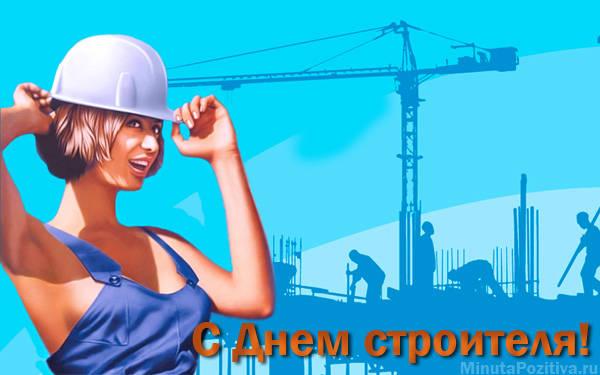 С Днем строителя - красивые картинки с девушками