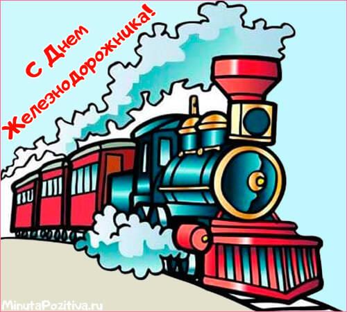 С Днем железнодорожника прикольные картинки