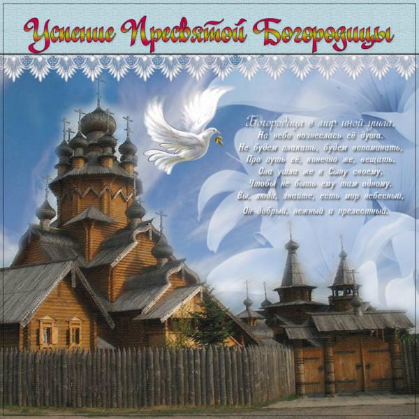 С Успения Пресвятой Богородицы картинки с поздравлениями бесплатно скачать