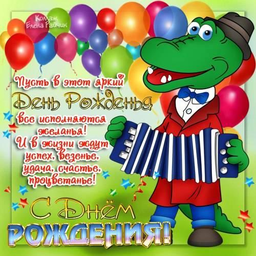 Прикольные картинки с Днем рождения мужчине от Елены Райчик