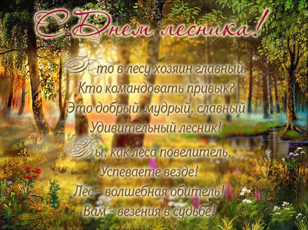 Красивые поздравления с Днем работников леса открытки