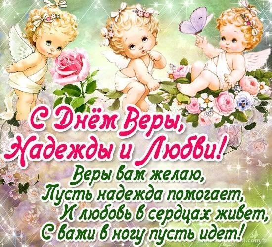 Вера Надежда Любовь - открытки с поздравлением бесплатно