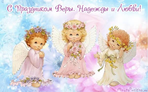 """Открытки """"Вера Надежда Любовь и мать их Софья"""""""
