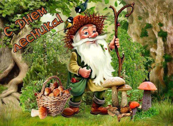 Поздравления с Днем работников леса (открытки, анимашки, гифки)